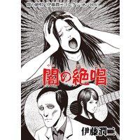 闇の絶唱(伊藤潤二コレクション 116)
