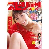 週刊ビッグコミックスピリッツ 2018年8号(2018年1月22日発売)