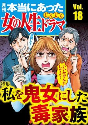 本当にあった女の人生ドラマ Vol.18 私を鬼女にした毒家族