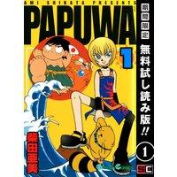 PAPUWA【期間限定 無料お試し版】