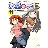 氷室の天地 Fate/school life 11