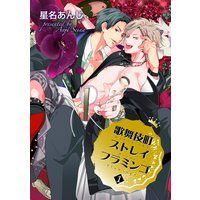 【バラ売り】歌舞伎町ストレイフラミンゴ