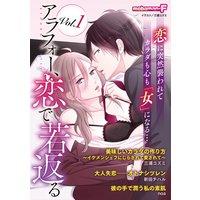 アラフォー、恋で若返る vol.1