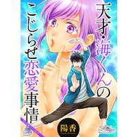 天才・海くんのこじらせ恋愛事情 分冊版 22