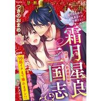 禁断Loversロマンチカ Vol.34 皇子様のお戯れ