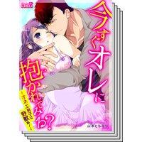 【7〜12巻セット】今すぐオレに抱かれてみる?〜オネエ男子は野獣系!〜