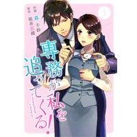 【バラ売り】comic Berry's 専務が私を追ってくる! 1巻