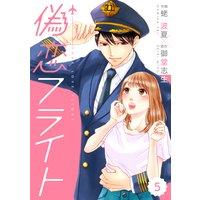 【バラ売り】comic Berry's 偽恋フライト 5巻
