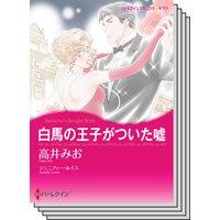 ハーレクインコミックス セット 2017年 vol.377