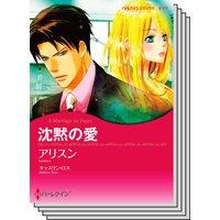 ハーレクインコミックス セット 2017年 vol.387