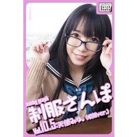 hobby graph 制服さんぽ Vol.10.5 天使みゅ。(眼鏡Ver.)
