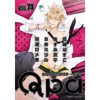 Qpa vol.74〜キュン