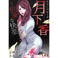月下香〜危険な快楽(2)