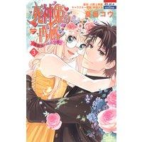 死神姫の再婚 ─薔薇園の時計公爵─ 3