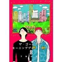 ザ・ゴールデン・モーニンググロー・ロード 4話