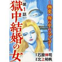 獄中結婚の女〜極愛・塀の中のラブレター〜(分冊版)