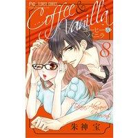 コーヒー&バニラ 8