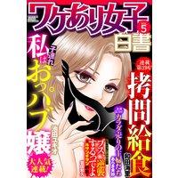 ワケあり女子白書 vol.5