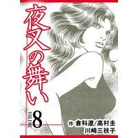 夜叉の舞い【分冊版】 第8巻