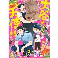 大谷さんちの天使様 3巻【デジタル版限定特典付き】