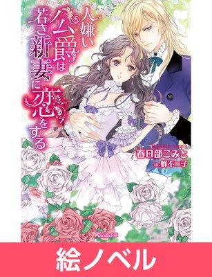 【絵ノベル】人嫌い公爵は若き新妻に恋をする