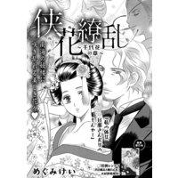 侠花繚乱〜千代花の章〜(単話版)
