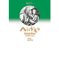 へうげもの TEA FOR UNIVERSE,TEA FOR LIFE. Hyouge Mono 25巻