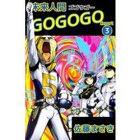 未来人間GOGOGO3