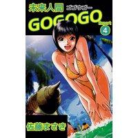 未来人間GOGOGO4