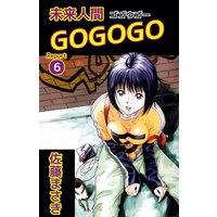 未来人間GOGOGO6