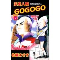 未来人間GOGOGO7