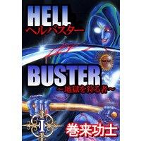 ヘルバスター〜地獄を狩る者〜