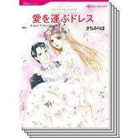 ハーレクインコミックス セット 2018年 vol.16