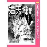 娼夫CLUB 〜肉体の甘い罠〜 【単話売】