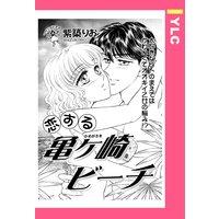 恋する亀ヶ崎ビーチ 【単話売】