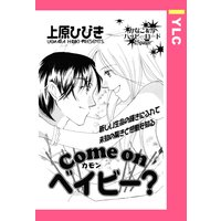 Come on ベイビー? 【単話売】