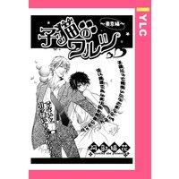 子猫のワルツ 〜東京編〜 【単話売】