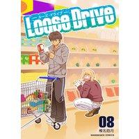 Loose Drive第8巻