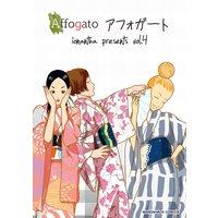 アフォガート第5巻(Vol.4)