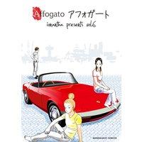 アフォガート第7巻(Vol.6)