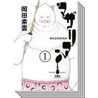【全巻セット】マザリアン