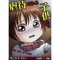 【分冊版】虐待される子供たち〜難病、孤児、狂った家族