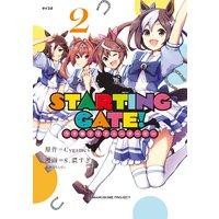 STARTING GATE! —ウマ娘プリティーダービー— 2巻