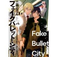 フェイクバレットシティ〜天使の街に撃て、偽りの銃弾を〜 #4
