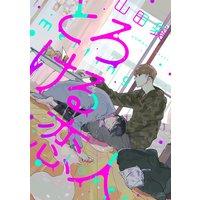 とろける恋人 分冊版 #01