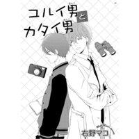 【バラ売り】ユルイ男とカタイ男