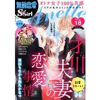 無敵恋愛S*girl Anette Vol.18