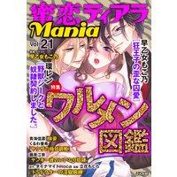 蜜恋ティアラMania Vol.21 ワルメン図鑑