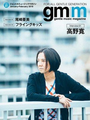 Gentle music magazine vol.41