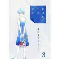 紙きれの中の幸せ(3)
